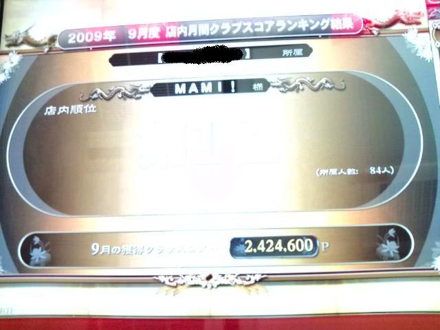9月度クラブリーグ結果①