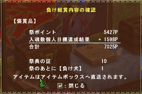 23回狩人祭_002
