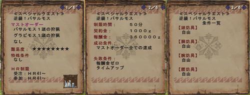 逆襲!バサルモス_001