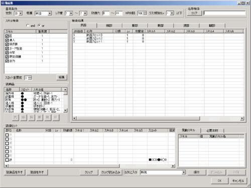 MHSX2画面2