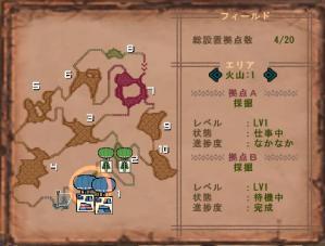 20100626_火山開拓状況