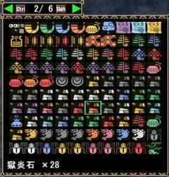 20100626_獄炎石