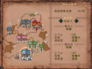 20100627_火山開拓