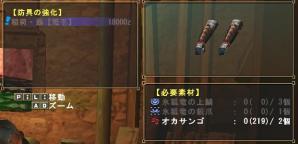 20100630_稲荷強化ストップver2