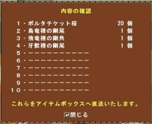 20100812_MHFinJapan.jpg