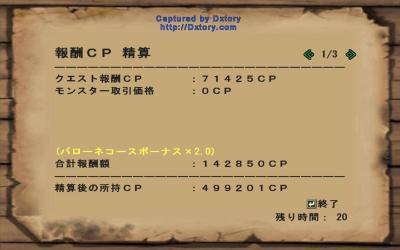 20101106_ミラトリ報酬02