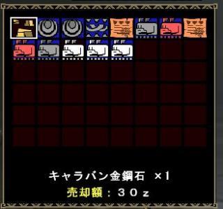 20101106_ミラトリ報酬01