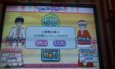 vs☆胸板の妹☆