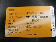 桃園行きチケット