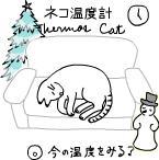 猫とツリーとスノーマン