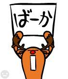 ムキーッ ヾ(`Д´)ノ彡