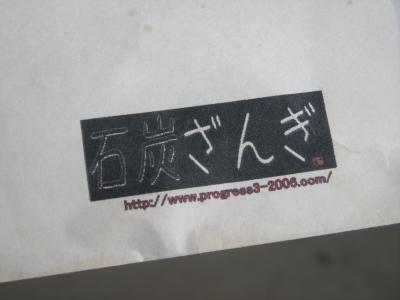石炭ざんき3_convert_20090921180810