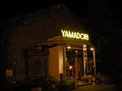 富良野・YAMADORI_convert_20090921180926