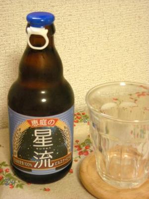 恵庭ビールと中華_convert_20091013122657