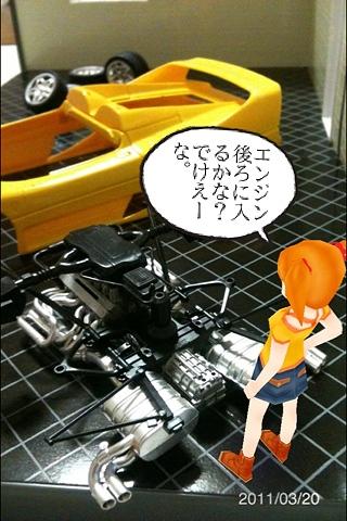 F50エンジンかり組み