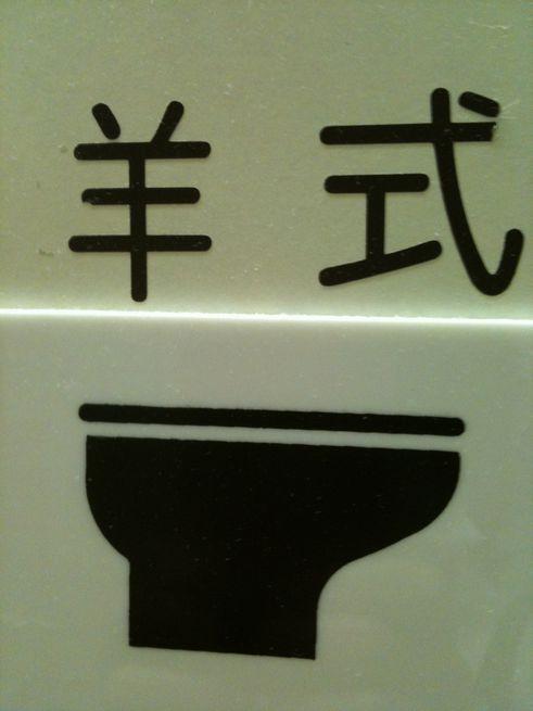 ヒツジ式トイレ