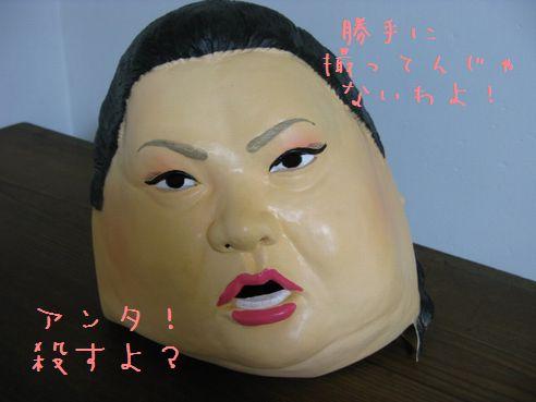 マツコのラバーマスク2