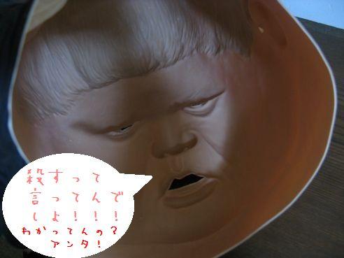 ラバーマスクの裏1