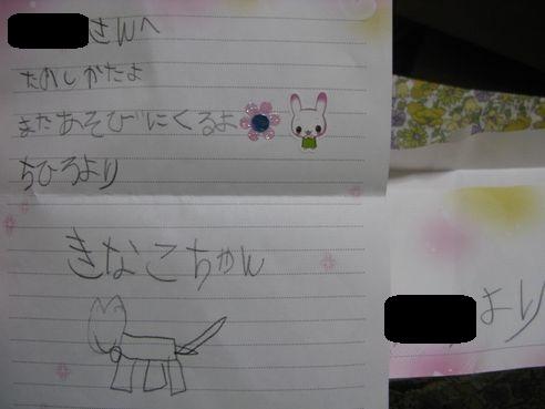 ちーチャンからのお手紙