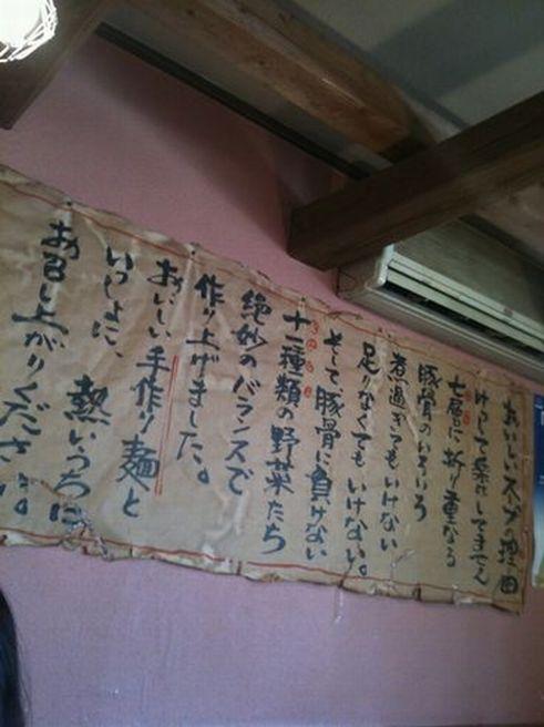 船津食堂2