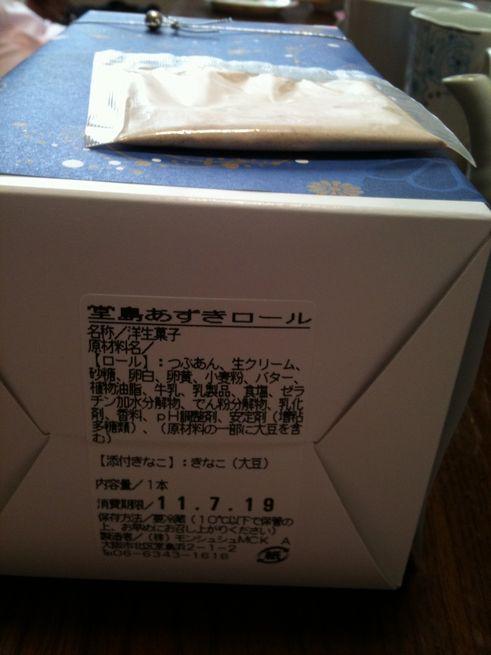 堂島ロール (2)