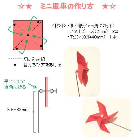ミニ風車の作り方