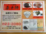 DSC00032_20110814004338.jpg