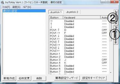 JoyToKey_convert_20091012190530.jpg