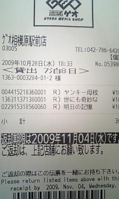 091030_125442.jpg