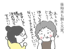 我が家の恋愛事情2