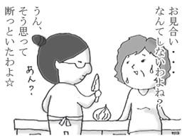 母の内緒話