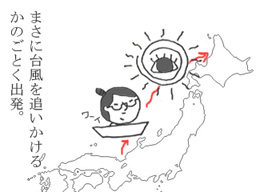 台風と私。