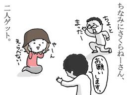 体験!コンカツ最前線5