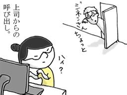 体験!コンカツ最前線7 「その後」