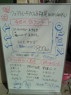 wakuwaku メニュー