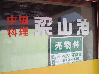 梁山泊 支店