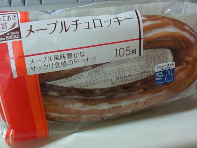 ローソンパン1