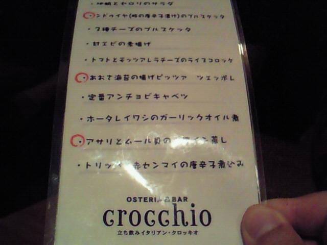 クロッキオ5