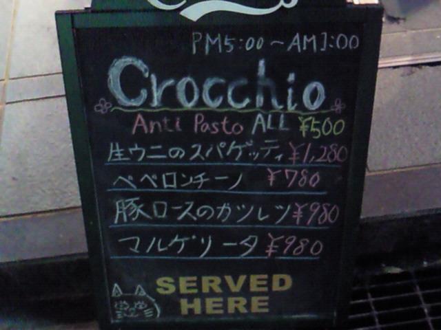 クロッキオ3