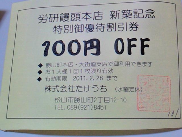201011301750000.jpg