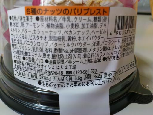 ローソン2011.10.19