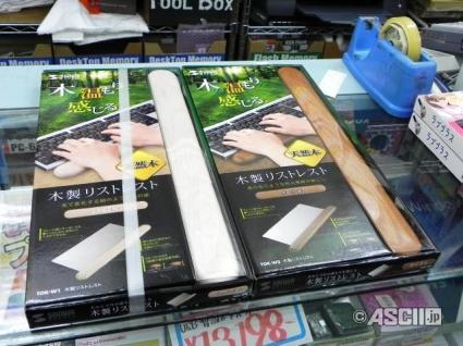 「木製リストレスト」-1