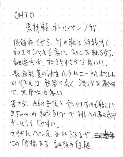 「素材軸ボールペン/竹」-6