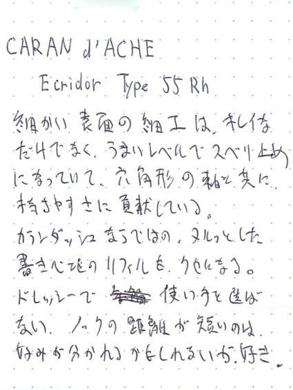 「エクリドール・タイプ55」-6