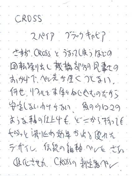 「クロススパイア ブラックキャビア」-6