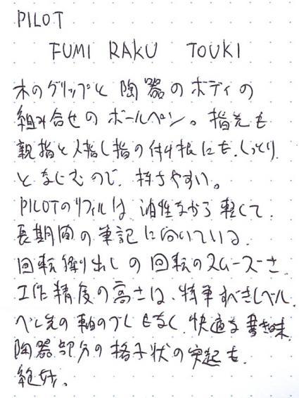 「FUMI RAKU(ふみ楽)TOUKI」-6