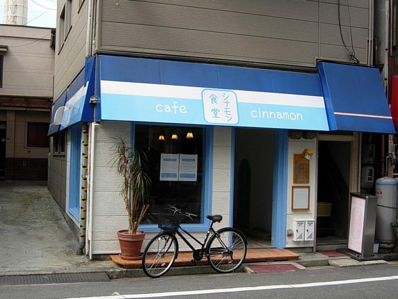 シナモン食堂