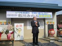 11.1.23 事務所開き「吉田ただとも」参議院議員1