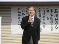 11.1.23 事務所開き 松本修二 愛媛平和運動センター議長