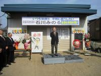 11.1.23 事務所開き 松本修二 愛媛平和運動センター議長2
